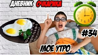 ДНЕВНИК ОЧКАРИКА #34: Мое утро / MY MORNING ROUTINE / Почти VLOG