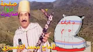 mohamed  dmsiri