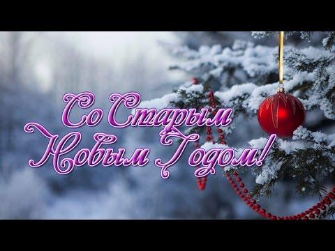 Старый Новый Год! С Праздником!
