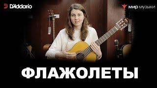 Урок классической гитары №12. «Флажолеты». (Классическая гитара для начинающих музыкантов)