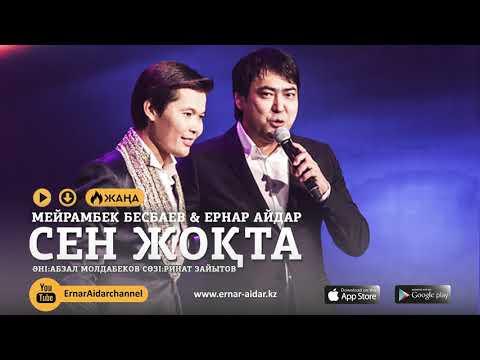 Мейрамбек Бесбаев & Ернар Айдар - Сен жоқта - Видео из ютуба