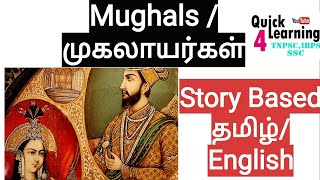 Mughals History in Tamil | Medieval India in Tamil | History in Tamil | TNPSC HISTORY |