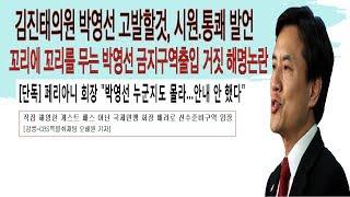 18년2월20일-꼬리무는 박영선거짓해명과 김진태 시원,통쾌 사이다발언
