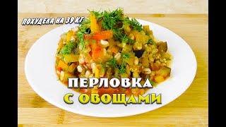 перловка с овощами