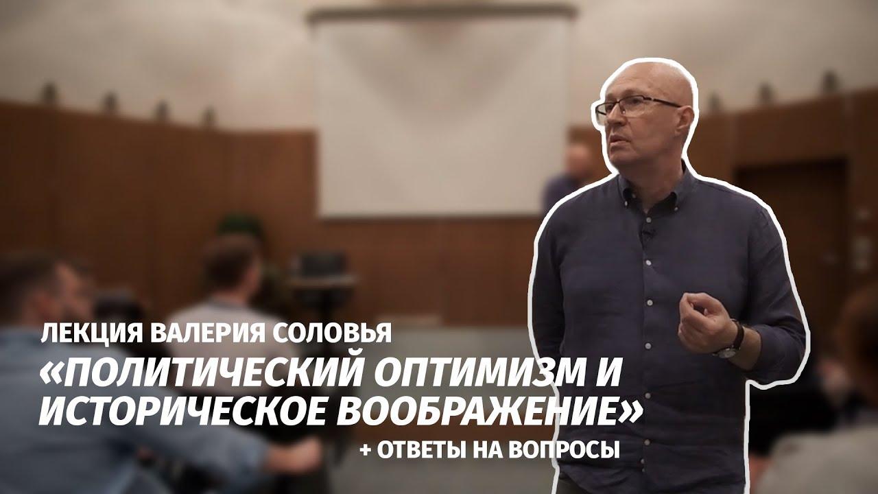 Лекция Валерия Соловья «Политический оптимизм и историческое воображение» + ответы на вопросы
