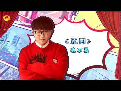 "Happy Camp Mao Bu Yi (毛不易) - ""无问"""
