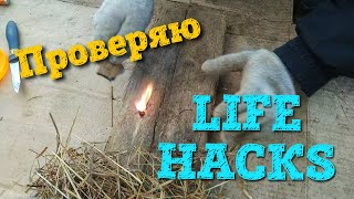 Разжигаю костер с помощью батарейки и фольги, сахара и марганцовки