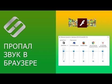 Пропал звук в браузере Яндекс, Chrome, Opera, Firefox, стал тихим или тормозит 🔈 🌐 🛠️