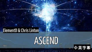 【Ascend 追溯】ElementD u0026 Chris Linton [TF1翻譯]