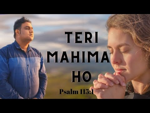 Ai khuda hamari nahi tere naam ki mahima ho, new hindi Christian song...