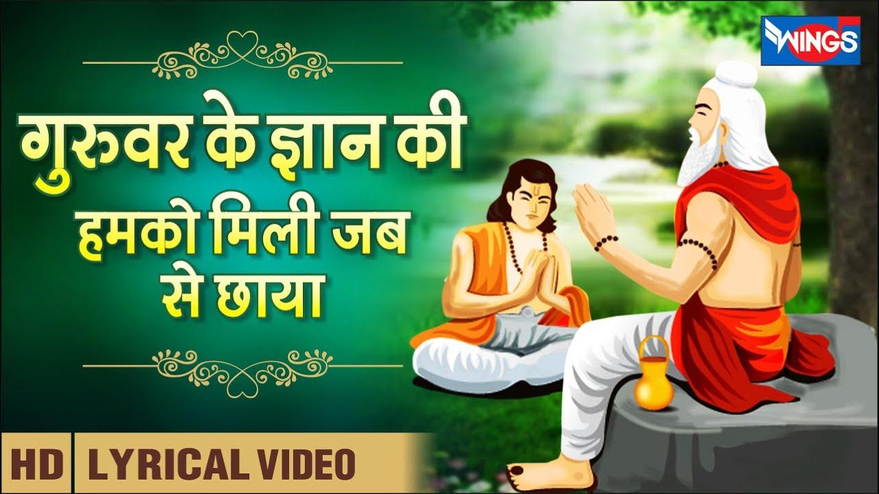 Guruvar Ki Gyan Ki Hum Ko Mili Jab Chhaya  गुरुवर की ज्ञान की हम को मिली जब छाया   Guru Ji Ke Bhajan