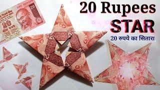 नोट से स्टार बनाना | Rs. 20 rupees Note Origami Star || Indian Money Origami || Note se Star Banana