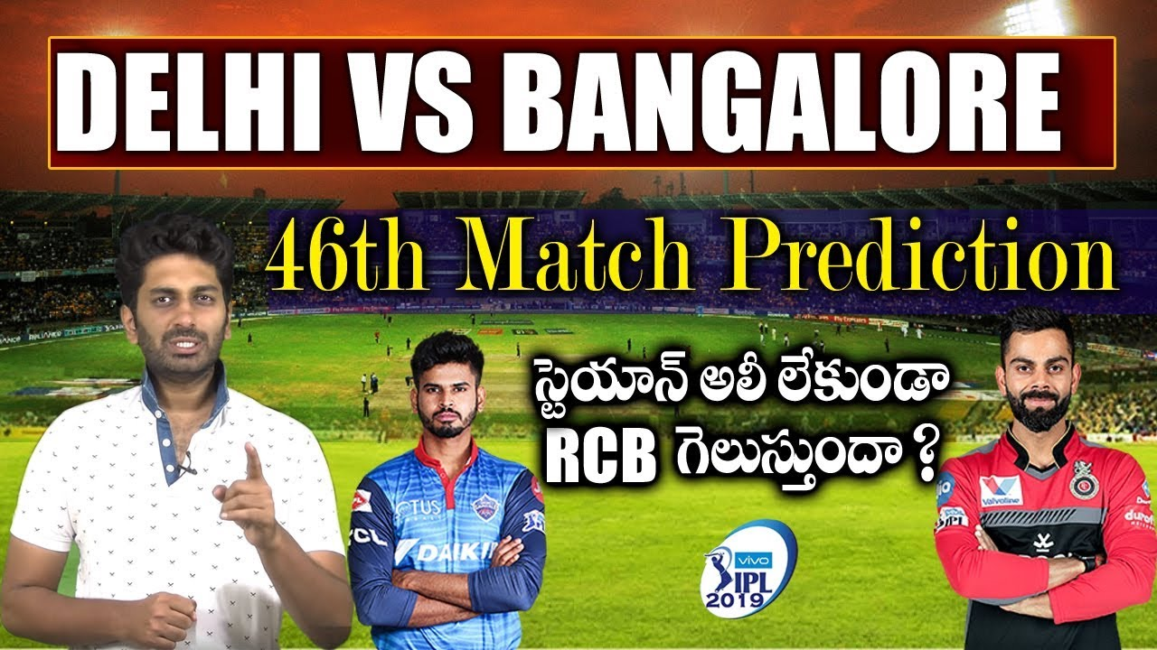 Delhi Capitals VS Royal Challengers Bangalore | DC vs RCB | Sports Analysis |Eagle Media Works
