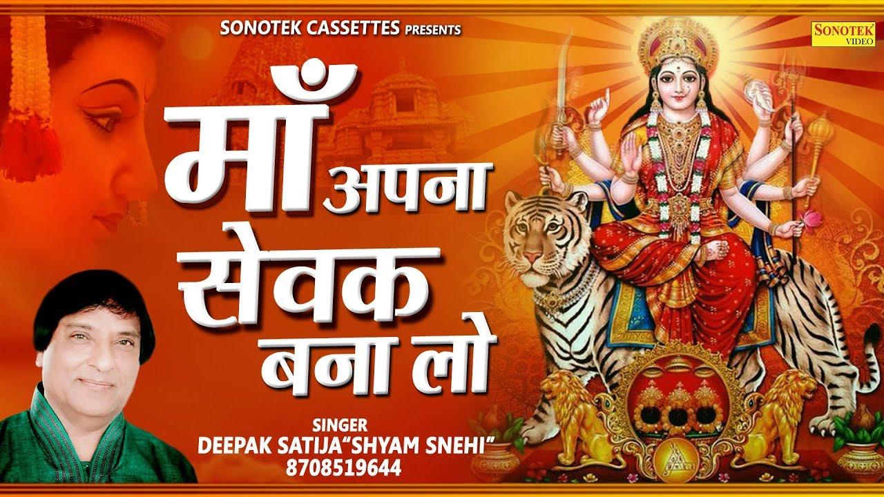 माता के भजन : माँ अपना सेवक बना लो | Deepak Satija | Biggest Hit Mata Rani Bhajan | Sonotek