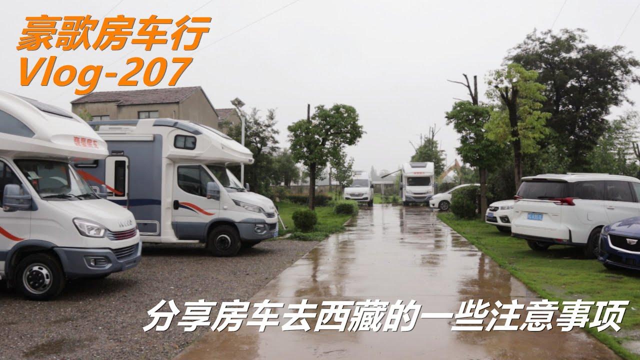 回到左邻右舍房车之家,分享房车去西藏的一些注意事项( 豪哥房车旅行记)V-log-207