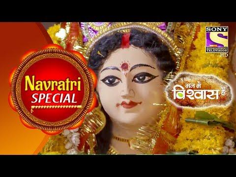 Navratri Special | Mann Mein Vishwaas Hai | Durga Devi