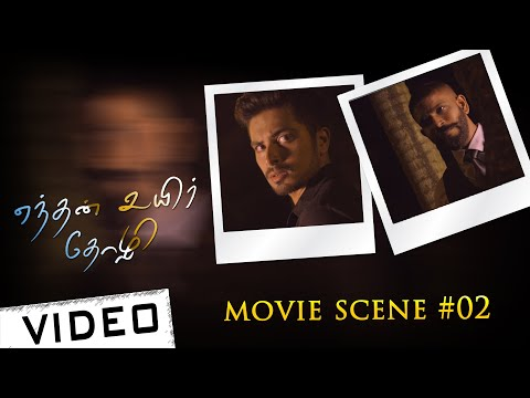 Enthan Uyir Thozhi Movie Scene - 02 |...