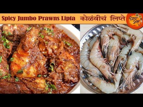 Spicy Dry Prawns | अशा पद्धतीतलं झणझणीत कोळंबीचं लिप्त खाऊन बघाल तर सारखी बोटे चाखाल | Prawns Recipe