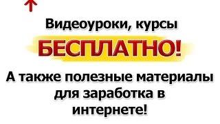 """Подработка в интернете на дому""""+ 2 курса бесплатно""""!"""