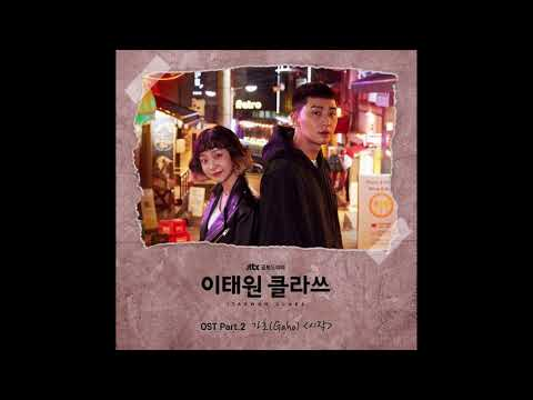 가호(Gaho) - 시작(Start) [이태원클라쓰 OST Part.2(Itaewon class OST Part.2)] 10시간(10HOUR Loop)