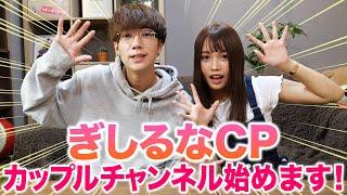 【カップル成立】ぎしるなカップル、カップルチャンネル始めます!!