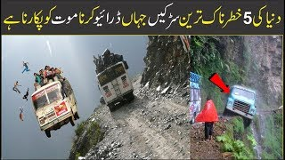 5 Roads You Would Never Want to Drive On   Urdu/Hindi