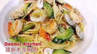 【字幕】奶油海鮮義大利麵 | Creamy Seafood Spaghetti | Pasta Recipe