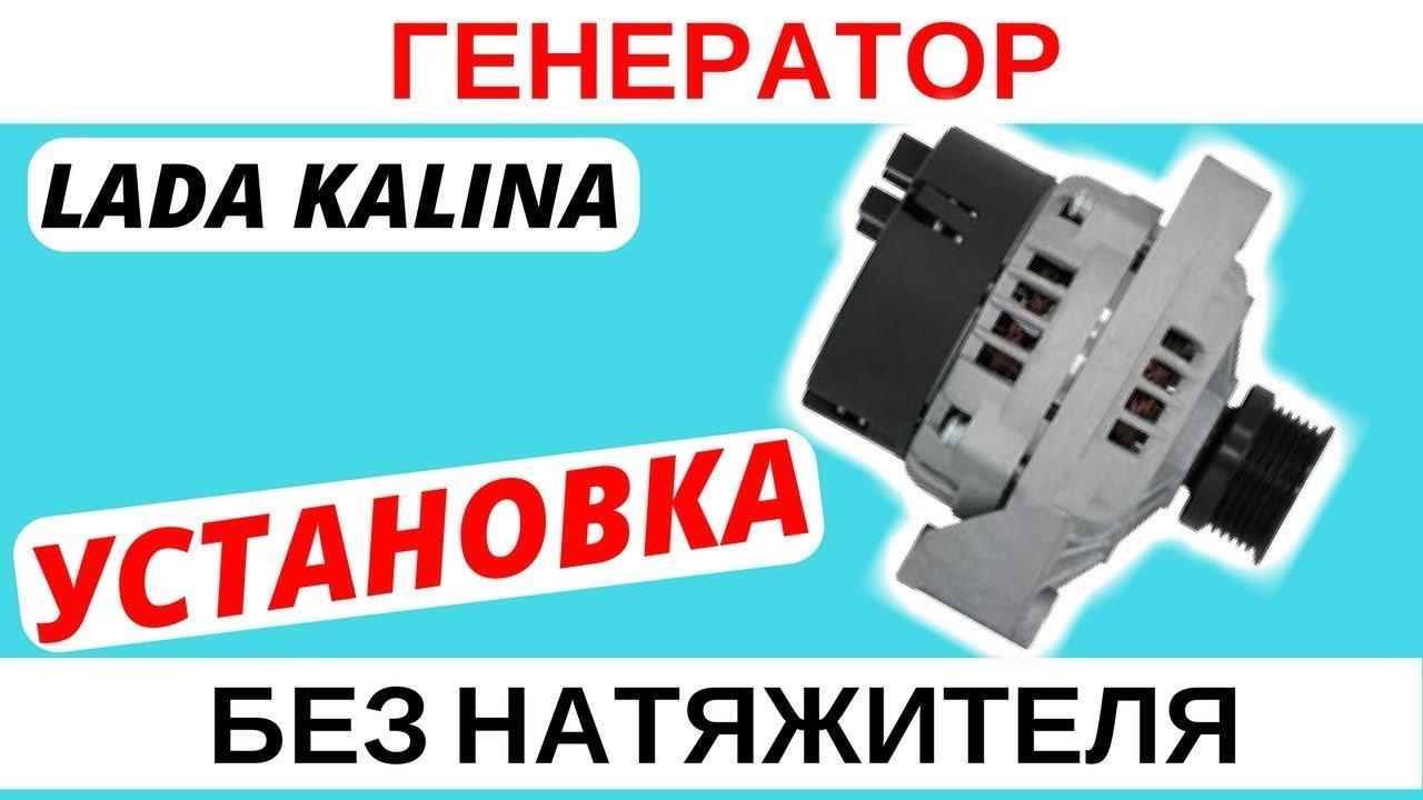 Установка генератора и ремня без натяжителя на Лада Калина