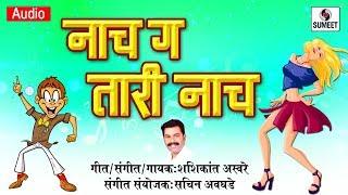 Nach Ga Tari Marathi Lokgeet Sumeet Music