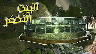 أرك الموسم الثاني الحلقة 6 | بيت النباتات الخضراء! Ark