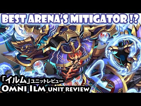 Omni Fate-Eater Ilm Unit Review (Brave Frontier Global) 「イルム」ユニットレビュー【ブレフロ】