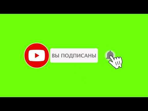 YouTube подписка и лайк футаж.