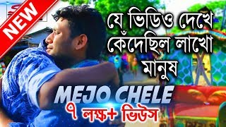 Mejo Chele | 31st Night Special | Best Emotional Short Film 2019 By SA SERIES