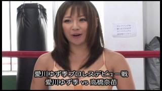 愛川ゆず季 七色のゆずポンキックを披露! 愛川ゆず季 検索動画 23