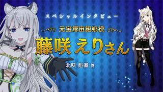 リズムアクションゲーム「レジェンヌ」に北咲 彪凛(あやり)役で ご出...
