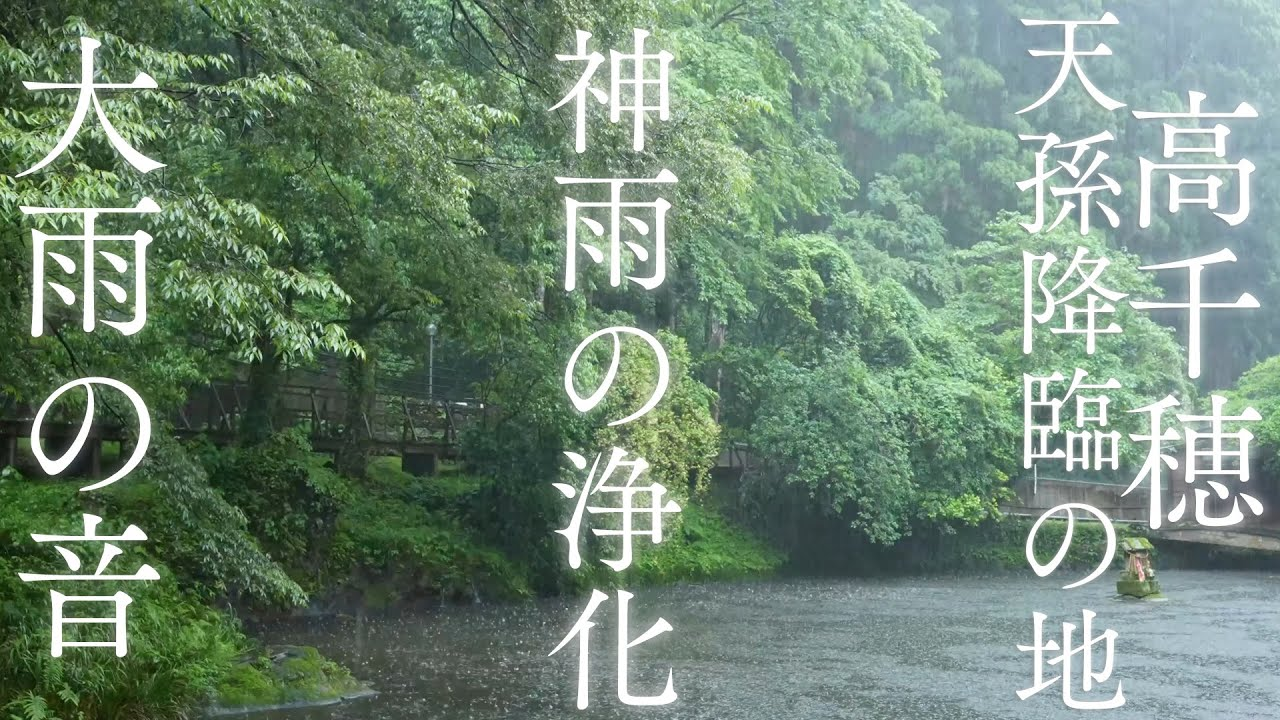 【大雨の浄化と高千穂の神の雨】雨の音を聴き流すだけで心身浄化&チャクラ活性化できる波動のパワースポット自然音【瞑想 作業 勉強 集中 癒し 睡眠 リラックス グラウンディング】Heavy rain