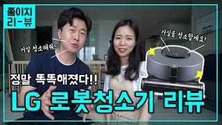 집에 로봇청소기 모셔왔어요! LG 코드제로 R9 실사용…