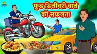 फूड डिलीवरी वाले की सफलता - Hindi Kahaniya | Bedtime Moral Stories | Hindi Fairy Tales | Koo Koo TV