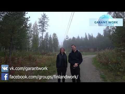 Отзыв о работе в Финляндии 2018