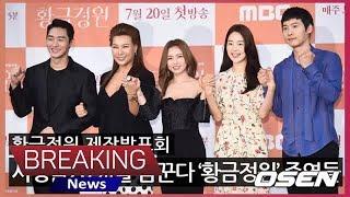 [Oh! 모션]시청률20%를 꿈꾼다 '황금정원' 주역들