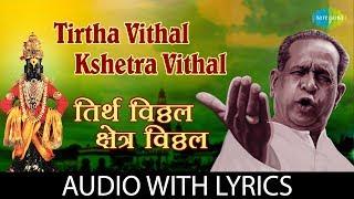 Tirtha Vithal Kshetra Vithal with lyrics तिर्थ विठ्ठल क्षेत्र विठ्ठल PT Bhimsen Joshi