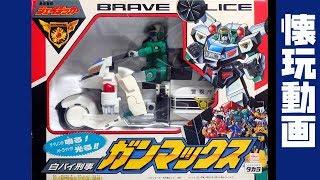 勇者警察ジェイデッカー玩具シリーズ [白バイ刑事ガンマックス]です。 Brave Police J-Decker Toy series [Motorcycle Detective Gunmax] 1994年 TAKARA(現タカラ...
