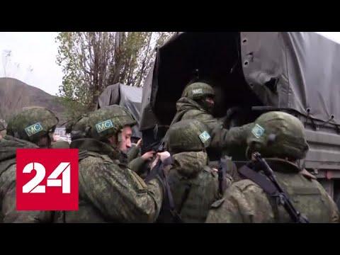 В Карабахе начат обмен телами погибших - Россия 24