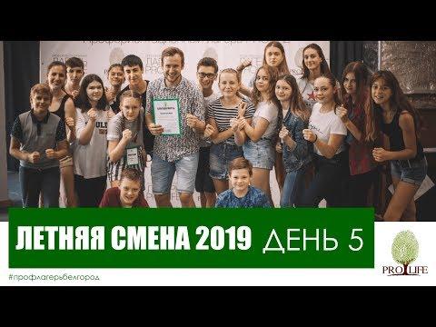 АВГУСТОВСКАЯ СМЕНА 2019, День 5 - Профлагерь ProLife БЕЛГОРОД
