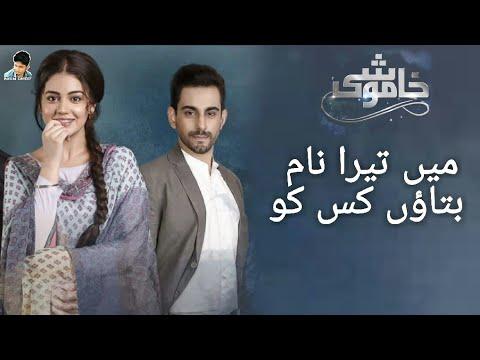 Main Tera Naam Batao Kis Ko Ye Haal Sunao Kisko | Whatsapp Status Video | Sad Khamoshi Ost Urdu