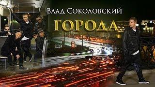Смотреть клип Влад Соколовский - Города