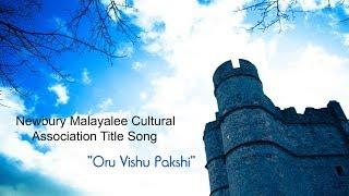 NEWBURY MALAYALEE CULTURAL ASSOCIATION TITLE SONG - Oru Vishu Pakshi