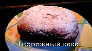 #Кекс творожный в хлебопечке #Cupcake cottage cheese in the bread maker