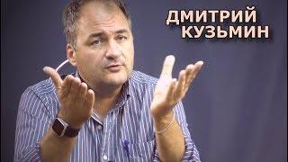 За нынешние реформы проголосовали ещё в 91-м! Дмитрий Кузьмин