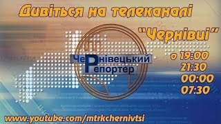 Чернівецький репортер - 11 жовтня 2018